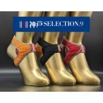 神戸セレクション 足首 サポーター 足首のガード こんにゃく足 対策 靴の中に使用可能 伸びない素材 足が軽いサポーター j MAX スポーツサポート