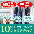 《美服パックライト10》最大6か月保管サービス付き!宅配クリーニング 10点まで詰め放題で保管も送料無料!大切な衣類を丁寧に仕上げます!
