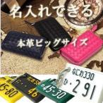 キーケース スマートキーケース ナンバープレートキーホルダー 本革手編み 名入れOK/レビューで送料無料 ケースのみ レディース/メンズ bot2-1