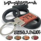ナンバープレート キーホルダー レザー/メタルフレーム無料刻印 lee-100