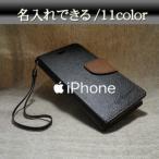 iPhoneX ケース 手帳型 iPhoneX カバー 名入れ  iPhone8 ケースがおしゃれ アイホンケース スマホケース手帳型 11-iX