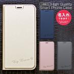 iPhoneSE 5s 5ケース 手帳型 iPhone7 6 6s 名入れできる スマホケース手帳型 レディース メンズに大人気!4色のハイクオリティシンプル手帳型カバー i-57-i5