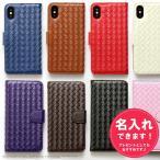 iPhone8 ケース 手帳型 iPhone7 カバー  iPhomeXケースに名入れできる かわいい おしゃれ 手編みケース8カラー おしゃれでシンプル 09-i7