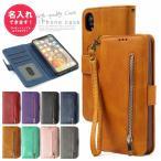 iphone11 ケース iPhone8 手帳型 名入れ 11 PRO iphone xr 背面カード iphonexr アイフォンxr アイフォン8 アイフォンテンアール アイフォンケース 198