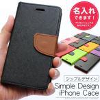 iPhone8 ケース 手帳型 名入れできる  iPhone8 XR X XS XSMax iPhone7 6s  iPhone8 カバー おしゃれ アイホンケース  11-i8