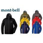 mont-bell (モンベル) 1128531 (メンズ) ストームクルーザー ジャケット Men's/GORE-TEX/ゴアテックス/レインウェア/レインジャケット/psts