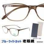 老眼鏡 ブルーライト約39%カット メンズ レディース 定形外選択で送料無料 スクエア セルフレーム UVカット おしゃれ シニアグラス RD9504 3度数展開