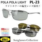 サングラス 偏光サングラス メンズ ライトカラー 釣り ドライブ UVカット PL-23