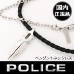 ポリス POLICE ネックレス キャスティングアロー IMPACT ステンレス チョーカー ペンダント レザー 20575PLB01 メンズ ブラック 送料無料※沖縄以外