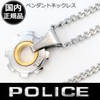 ポリス POLICE ネックレス REACTOR シルバー×ゴールド ギアモチーフ 24232PSG06 ペンダント メンズ アクセサリー 送料無料※沖縄以外