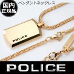 ポリス POLICE ネックレス メンズ ステンレス PURITY プレート ゴールド 24920PSG-A ペンダント アクセサリー 送料無料※沖縄以外
