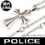 ポイント5倍 ポリス POLICE ネックレス メンズ ステンレス GRACE クロスペンダント 25154PSS01 メンズ アクセサリー 送料無料※沖縄以外