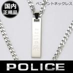 ポリス POLICE ネックレス メンズ ペンダント ステンレス VERTICAL シルバー 25502PSS01 アクセサリー 送料無料※沖縄以外