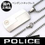 ポリス POLICE ステンレスネックレス メンズ ペンダント GENERAL プレート 25521PSS01アクセサリー 送料無料※沖縄以外