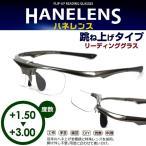 跳ね上げ 老眼鏡 メンズ レディース シニアグラス リーディンググラス FU-001