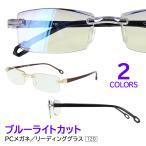 老眼鏡 おしゃれ レディース ブルーライトカット リーディンググラス シニアグラス 120 フチなし リムレス ツーポイント風フレーム 定形外選択で送料無料