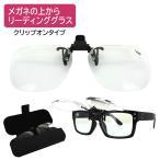 クリップオン リーディンググラス シニアグラス 老眼鏡 跳ね上げ式 CLR01 メンズ レディース ケース付き 掛け替え不要 メガネの上から 読書