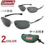 コールマン 偏光サングラス メンズ CM-4020 バネ蝶番 アウトドア 釣り ドライブ ケース付き