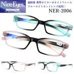 老眼鏡 おしゃれ 男性用 女性用 リーディンググラス メンズ レディース ブルーライトカット 6度数展開 NER-2006 スクエアシェイプ  定形外選択で送料無料
