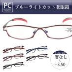 老眼鏡 おしゃれ 男性用 女性用 リーディンググラス シニアグラス メンズ レディース ブルーライトカット PC老眼鏡 非球面レンズ PC1055