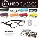 老眼鏡 おしゃれ 男性用 女性用 リーディンググラス シニアグラス メンズ レディース NEO CLASSIC ソフトケース付