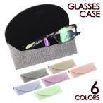 サングラスケース メガネケース 小さめ めがねケース 眼鏡ケース 老眼鏡ケース おしゃれ 2229 セミハード マグネット式 シンプル 定形外選択で送料無料★新着