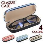 サングラスケース メガネケース めがねケース 眼鏡ケース 老眼鏡ケース おしゃれ 2389 メタルハードケース ストライプ柄 お洒落 定形外選択で送料無料★新着