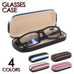 サングラスケース メガネケース めがねケース 眼鏡ケース 老眼鏡ケース おしゃれ 2447 メタルハード バネ式 ストライプ お洒落 定形外選択で送料無料★新着