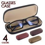 サングラスケース メガネケース めがねケース 眼鏡ケース 老眼鏡ケース おしゃれ バネ式 2467 メタルハードケース 4色展開 定形外選択で送料無料★新着
