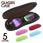 サングラスケース メガネケース めがねケース 眼鏡ケース 老眼鏡ケース おしゃれ バネ式 2478 メタルハードケース 5色展開 定形外選択で送料無料★新着