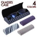 サングラスケース メガネケース めがねケース 眼鏡ケース 老眼鏡ケース おしゃれ 2953 メタルハードケース ストライプ柄 チェック柄 定形外選択で送料無料★新着
