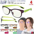 老眼鏡 おしゃれ 男性用 女性用 リーディンググラス シニアグラス ブルーライトカット メンズ レディース PC老眼鏡 定形外選択で送料
