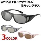 ショッピングサングラス サングラス メンズ 偏光サングラス メガネの上からサングラス ドライブ 釣り 偏光 ポラライズド オーバーサングラス