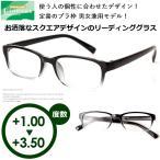 老眼鏡 シニアグラス メンズ レディース おしゃれ 男性用 女性用 ライブラリー 4470 スクエアタイプ 非球面レンズ 定型外送料無料