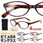 伊達メガネ サングラス オーバル メンズ レディース UVカット SG6641 だてめがね ダテ 眼鏡 クリアレンズ ライトカラーレンズ 薄い色 定形外郵便送料無料★新着