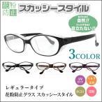 花粉メガネ 花粉症対策 眼鏡 メンズ レディース スカッシースタイル 8703 UVカット くもり止め 目立たない