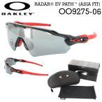 ショッピングオークリー オークリー スポーツサングラス 偏光 サングラス OAKLEY OO9275-06 Radar EV Path レーダーEVパス アジアンフィット 国内正規商品