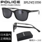 ポリス サングラス メンズ 2018年 POLICE SPL747J 0700 ウェリントン ジャパンモデル 国内正規品 UVカット