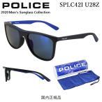 ポリス 偏光 サングラス POLICE SPLC42I U28Z 55 アジアンフィット クリアケース付き メンズ 2020年モデル セルフレーム 国内正規品 UVカット 紫外線対策