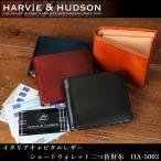 財布 メンズ 二つ折り財布 HARVIE&HUDSON イタリアキャピタルレザー 折財布 HA-5003 送料無料※沖縄以外