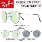 レイバン サングラス 調光 RB3447 004/T1 50サイズ Ray-Ban ROUNDMETAL EVOLVE ラウンドメタル エヴォルヴ メンズ レディース UVカット 紫外線対策★新着