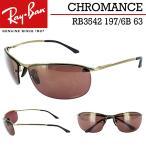 レイバン 偏光 サングラス クロマンスレンズ RB3542 197/6B 63 Ray-Ban メンズ レディース 釣り ドライブ