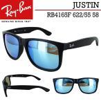 レイバン サングラス 国内正規商品 Ray-Ban ジャスティン RB4165F 622/55 58サイズ ミラー メンズ レディース ウェリントン UVカット