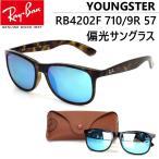 レイバン 偏光サングラス Ray-Ban RB4202F 710/9R 57 ANDY ミラー メンズ レディース