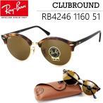 レイバン サングラス クラブラウンド RB4246 1160 51 CLUBROUND ボストン メンズ レディース 国内正規商品 Ray-Ban 送料無料※沖縄以外