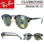 レイバン サングラス クラブラウンド RB4246 901 51 CLUBROUND ボストン メンズ レディース 国内正規商品 Ray-Ban 送料無料※沖縄以外