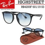 ポイント5倍 レイバン サングラス Ray-Ban RB4259F 601/19 53 HIGHSTREET フルフィットモデル メンズ レディース UVカット 国内正規商品