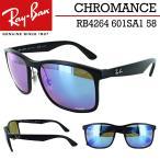 レイバン RayBan サングラス メンズ 偏光 サングラス ミラーレンズ クロマンスレンズ chromance RB4264 601SA1 釣り ドライブ UVカット