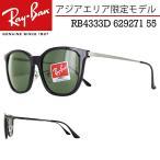 レイバン サングラス RB4333D 629271 55サイズ アジアエリア限定モデル スクエア メンズ レディース UVカット ブランド Ray-Ban 国内正規商品 おしゃれ