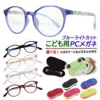 PCメガネ 子供用 キッズ PC眼鏡 かわいい 軽量 UVカット 紫外線カット CHL006k ブルーライトカット TR90 ケース付き ブラック レッド ピンク パープル ブルー